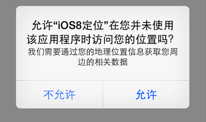 ios8_location_alert.png
